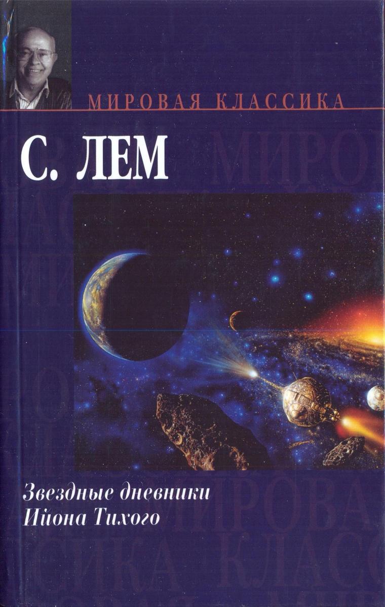 Звездные Дневники Ийона Тихого Скачать