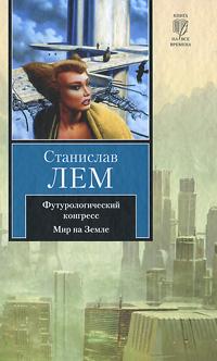 Futurological Congress Russian AST 2011.jpg