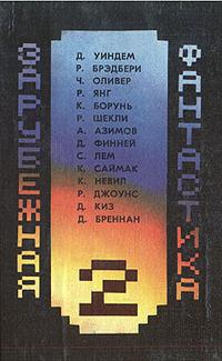 Selected Short Stories Russian Vostochno-Sibirskoe knizhnoe izdatelstvo 1992.jpg