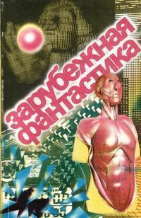 Selected Short Stories Russian Ferro-Logos 1991.jpg