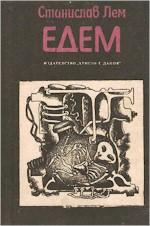 Eden Bulgarian Khristo Danov 1981.jpg