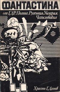 Fantastika Bulgarian Khristo Danov 1978.jpg