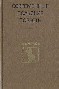 Chain of Chance Russian Khudozhestvennaya literatura 1986.jpg