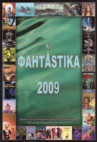 FantAstika Bulgarian Choveshkata Biblioteka 2010.jpg