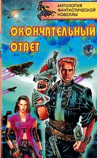 Selected Short Stories Russian Krasiko-print 2002.jpg