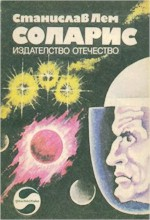 Solaris Bulgarian Otechestvo 1977.jpg