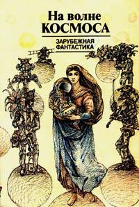 Mortal Engines Russian Moskovskiy rabochiy 1988.jpg
