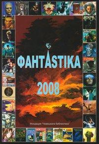 FantAstika Bulgarian Choveshkata Biblioteka 2009.jpg