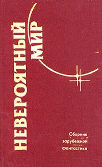 Star Diaries Russian Knizhnoe izdatelstvo Stavropol 1989 (1).jpg