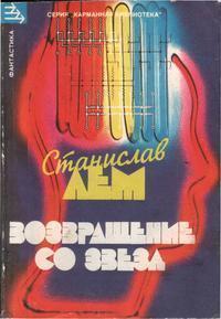 Return from the Stars Russian DO Glagol 1991.jpg