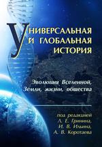 Essays and Sketches Russian Uchitel 2012.jpg