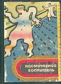 Selected Short Stories Russian Mir 1972 (1).jpg