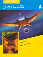 Invincible Persian Horizons 2000.jpg