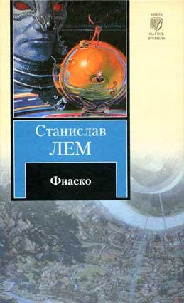 File:Fiasco Russian AST 2011.jpg