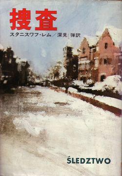 Investigation Japanese Hayakawa 1978.jpg