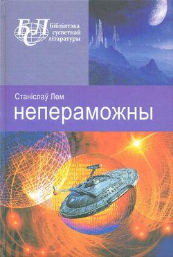 Invincible Belorussian Litaratura i mastatstwa 2011.jpg