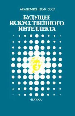 Conversations with Lem Russian Nauka 1991.jpg