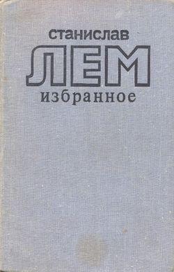 Star Diaries Russian Literatura artistike 1978.jpg