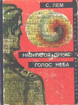 Tales of Pirx the Pilot Russian Mir 1970.jpg