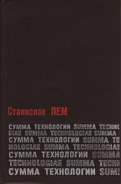 Summa technologiae Russian Mir 1968.jpg