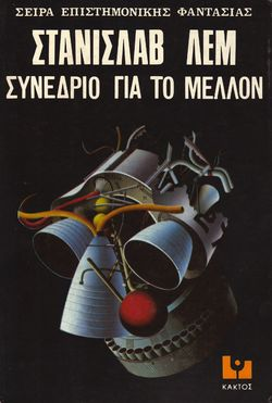 Futurological Congress Greek Kaktos 1977.jpg