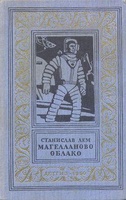 Magellan Nebula Russian Detgiz 1960.jpg