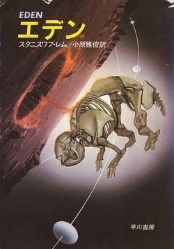 Eden Japanese Hayakawa 1987.jpg