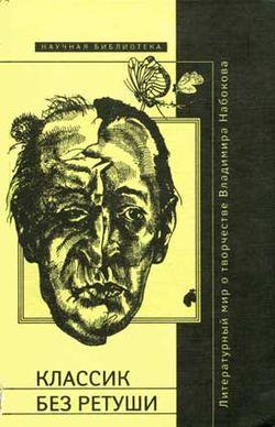 Essays and Sketches Russian Novoe literaturnoe obozrenie 2000.jpg