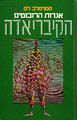 Cyberiad Hebrew Zmora-Bitan 1986.jpg