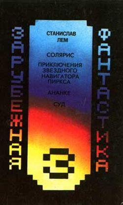 Solaris Russian Vostochno-Sibirskoe knizhnoe izdatelstvo 1993.jpg