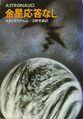 Astronauts Japanese Hayakawa 1981.jpg