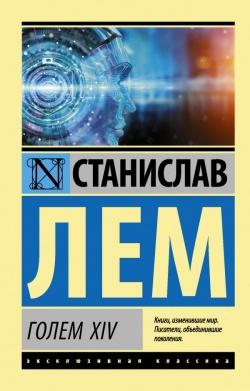 Golem XIV Russian AST 2020.jpg