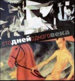 Wink of an Eye Russian Obshchaya gazeta 2000.jpg