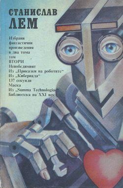 Invincible Bulgarian Narodna Mladezh 1988.jpg