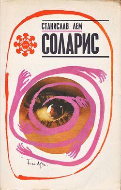 Solaris Serbian Beogradski izdavacko-graficki zavod 1972.jpg
