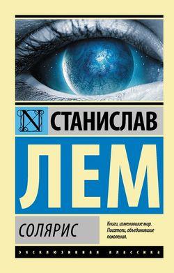 Solaris Russian AST 2014.jpg