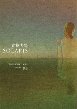 Solaris Chinese Muses 2010.jpg