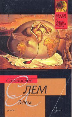 Eden Russian AST 2008.jpg