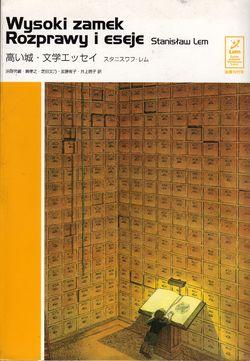 Highcastle Japanese Kokusho Kankōkai 2004.jpg
