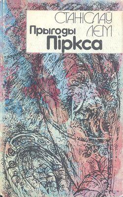 Tales of Pirx the Pilot Belorussian Mastackaya litaratura 1992.jpg
