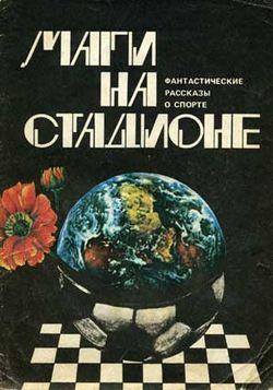 Roly-poly Russian Fizkultura i sport 1979.jpg