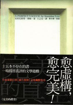 Perfect Vacuum Chinese Borderland Books 2006 2.jpg