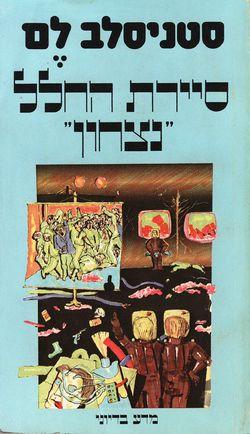 Invincible Hebrew Schocken 1981.jpg