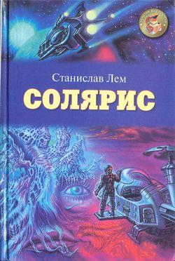 Solaris Russian AST 2001.jpg