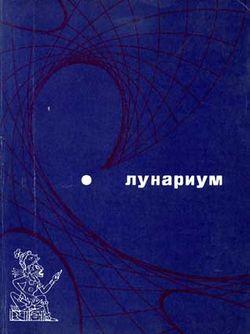 Tales of Pirx the Pilot Russian Molodaya gvardiya 1976.jpg