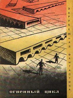 Selected Short Stories Russian Mir 1970.jpg