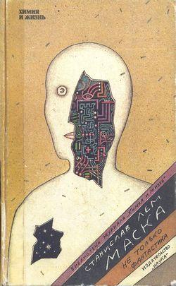 Mask Russian Nauka 1990.jpg
