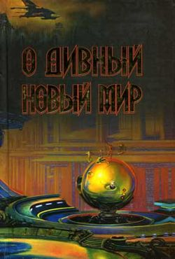 Return from the Stars Russian AST 2006 (3).jpg