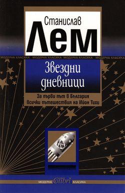Star Diaries Bulgarian Colibri 2009.jpg