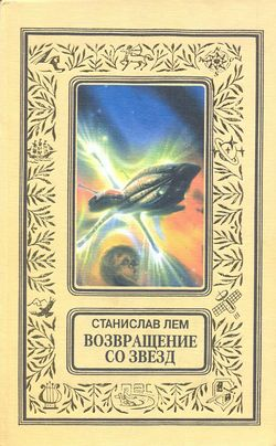 Return from the Stars Russian Tekst-EKSMO 1997.jpg